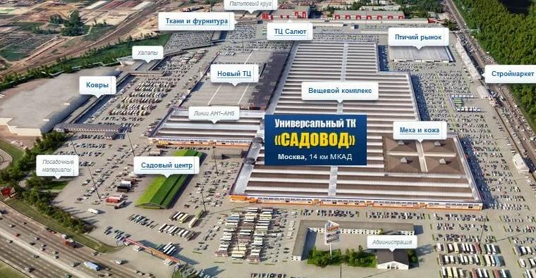 Оптовый рынок садовод в москве адрес